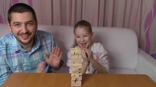 Дженга веселая игра / Саша против Папы / Строим башню JENGA  / Новое видео для детей