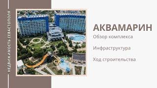 АКВАМАРИН АПАРТАМЕНТЫ в СЕВАСТОПОЛЕ ОБЗОР КОМПЛЕКСА