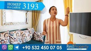 Квартиры в центре Алании, Турция. Купить квартиру у моря в Турции, Аланья || RestProperty