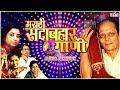 मराठी सदाबहार गाणी | मराठी मनातील गाजलेली गाणी  | Lokpriya Marathi Gaani - Marathi Songs