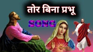 Tor Bina Prabhu Jeevan dahar sunsan Lage Na