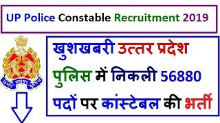 UP Police Constable Recruitment New Vacancy 2019 Notification |  UP Police Constable Bharti 56880
