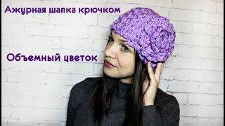 Ажурная шапка крючком Объемный цветок (часть1)/ Crochet hat