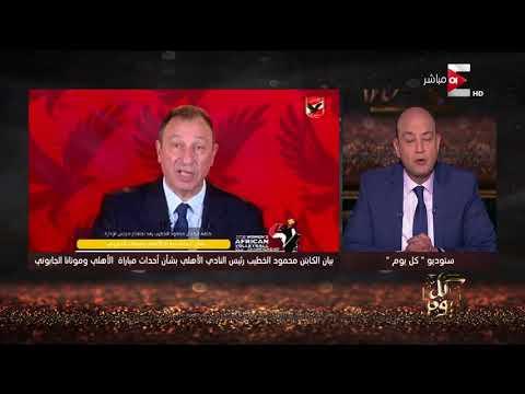 كل يوم - عمرو أديب: ما فعله الخطيب اليوم كان كافيا .. ولكني كنت أفضل ان يكون اكثر حزما