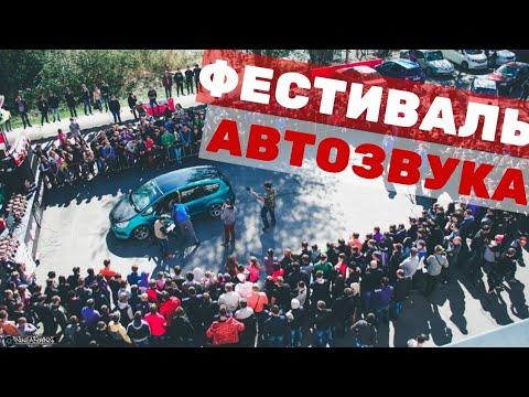 СОРЕВНОВАНИЯ ПО АВТОЗВУКУ, впервые в ЛЕНИНОГОРСКЕ!