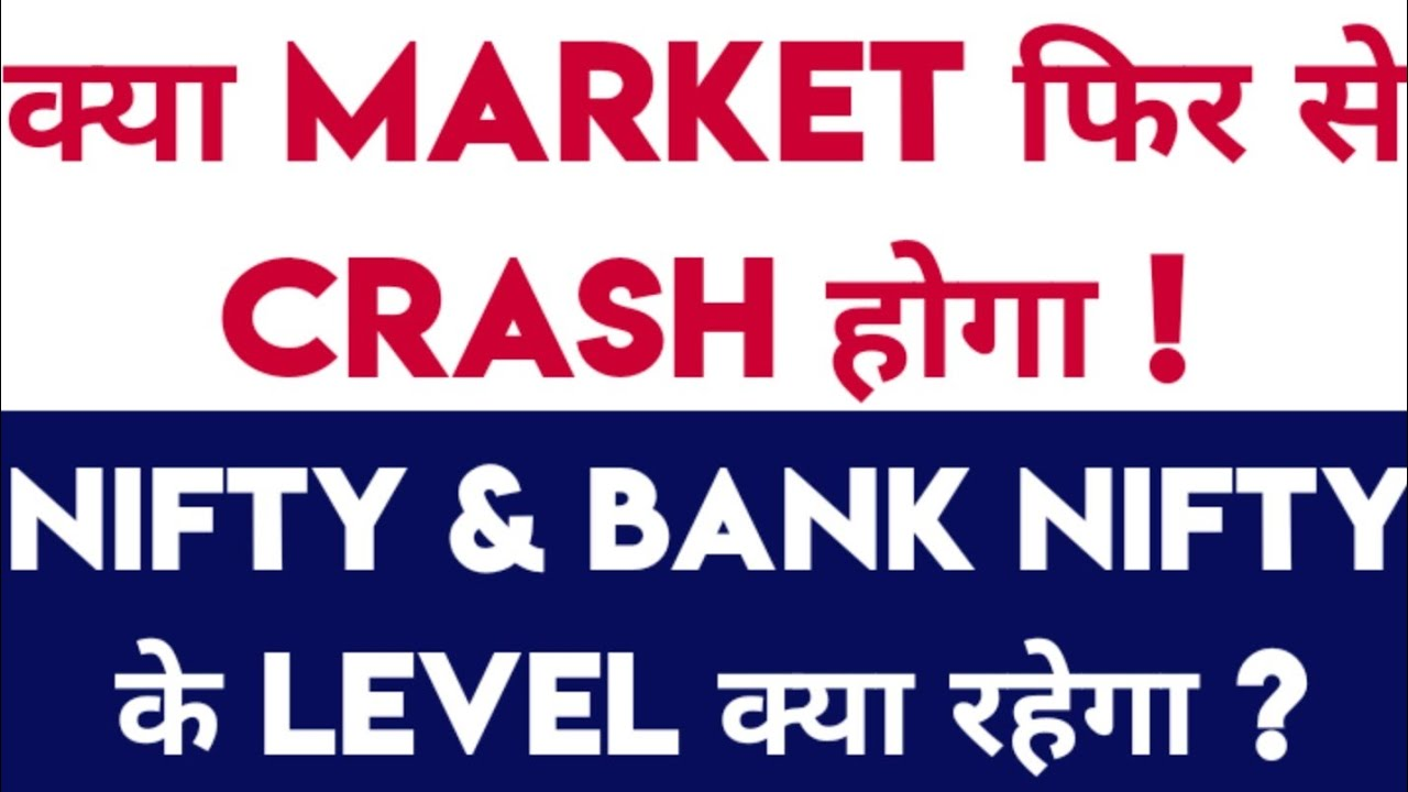 Today market will be crash | global market again crash