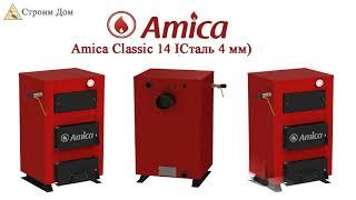 Котел Amica Classic 14 Н (Сталь 6 мм). Большей обзор 4-х котлов!