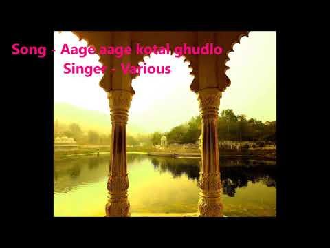 Aage aage kotal ghudlo langa rajasthani song | Rajasthani Folk Song |