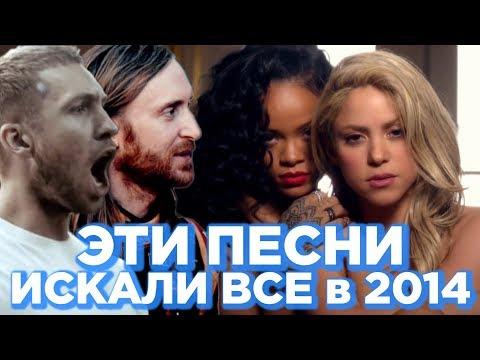 ЭТИ ПЕСНИ ИСКАЛИ ВСЕ В 2014 | ТОП 40 2014 | ЛУЧШИЕ ПЕСНИ 2014