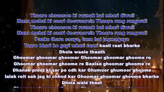 Ghoomar karaoke Padmavati