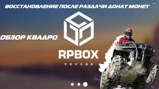 RP BOX ЖИГА - ЗА 900 000 рублей  ЖЕСТКИЕ ПЕРЕКУПЫ. ПРИКОЛЫ