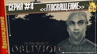 ПОСВЯЩЕНИЕ — The Elder Scrolls IV: Oblivion   Прохождение #4