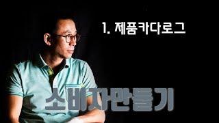 본격공개: 소비자만들기 - 1.제품카다로그(나네마)