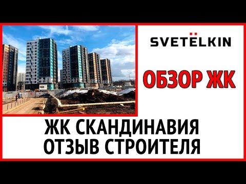 Приемка квартиры в ЖК Скандинавия от застройщика А 101 в новостройке в Коммунарке