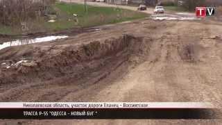 """ПН TV: """"Адские"""" дороги Николаевщины"""