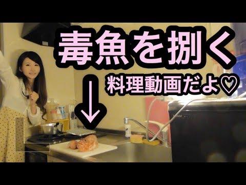 【釣りガール】毒魚を捌く!料理動画だよ♪