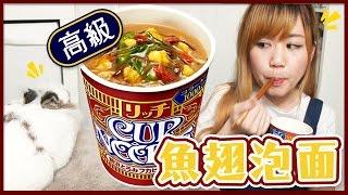 意外的高級感!試吃超豪華的【魚翅泡麵】!偶爾和蛋先生也要奢侈一下下@0@ | Utatv