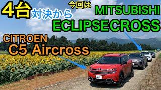 C5エアクロス と エクリプスクロス を重点的に比べてみました。CITROEN C5 AIRCROSS の乗り味レポートが中心ではありますが… E-CarLife with 五味やすたか