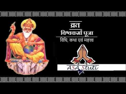 Vishwakarma Puja | विश्वकर्मा पूजा
