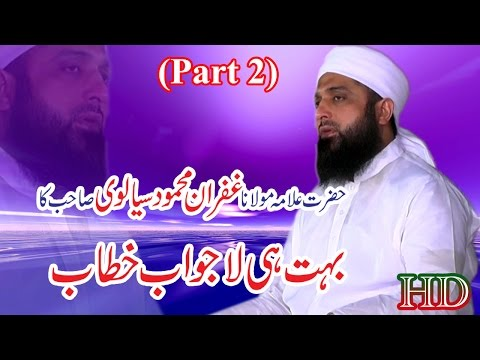 Latest Speech By Allama Moulana Ghufran Mehmood Sialvi part 2