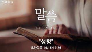 """""""성령"""" 요한복음 16-17,26 갈릴리은혜교회 이광세 목사"""