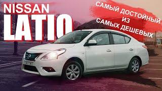 NISSAN LATIO/Авто под полную пошлину/Под заказ с аукциона Японии!
