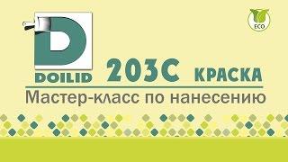 Структурная краска Doilid-203С. Видео урок.