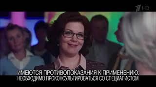 Реклама Троксевазин Невесомость - Декабрь 2018, 20с