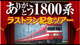 【ついに引退日決定】東武1800系ラストランツアー開催 運行日は5月20日