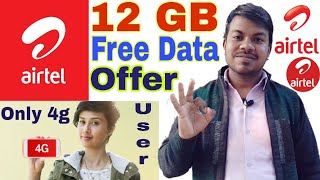 how-to-get-12-gb-free-data-for-all-airtel-4g-user-airtel-free-data-2019-by-dail-number