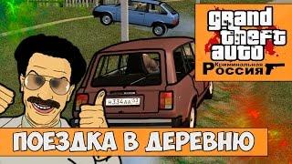GTA : Криминальная Россия (По сети) #2 - Поездка в деревню