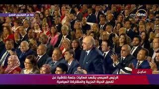 تغطية خاصة - الرئيس السيسي : أشكر السيد موسى مصطفى موسى و تشرفت بمنافسته في الانتخابات الرئاسية