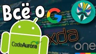 всё о Прошивках Android. Что такое AOSP / CAF ?