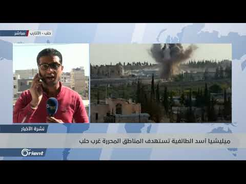 ميليشيا أسد الطائفية تستهدف المناطق المحررة غرب حلب  - سوريا  - 19:53-2019 / 4 / 24
