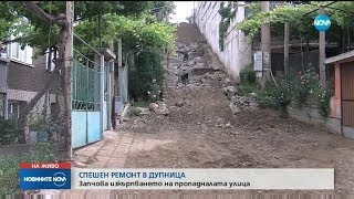 Започва спешен ремонт на пропадналата улица в Дупница - Новините на NOVA (18.06.2018)