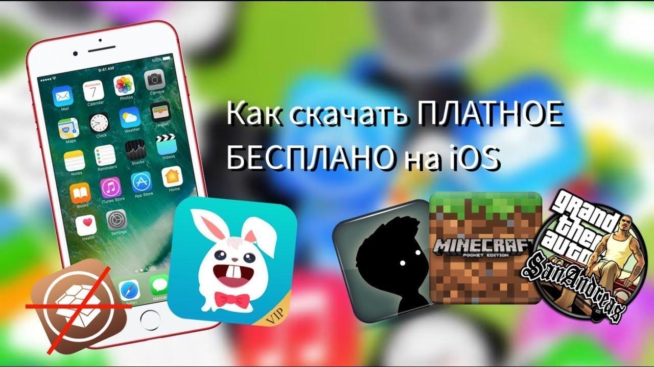 Iphone скачать бесплатные приложения скачать программу 3d проектирование беседок