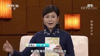 《读书》 20200119 林清玄 《幸福从不缺席》 幸福的开关| CCTV科教