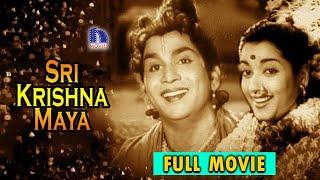 Sri Krishna Maya (1958) Telugu Full Movie || ANR, Jamuna