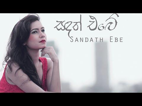 Sandath Ebe Official Music Video Neluka