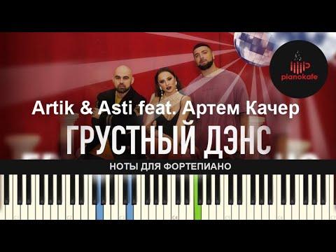 Artik & Asti feat. Артем Качер - Грустный дэнс НОТЫ & MIDI | КАРАОКЕ | PIANO COVER | PIANOKAFE