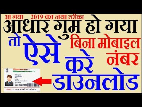 Aadhaar डाउनलोड करे बिना मोबाइल नंबर के - Download Aadhaar without Mobile Number #AadhaarReprint2019