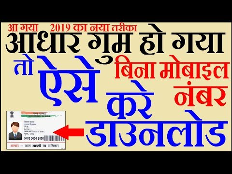 aadhar card free download with enrolment no