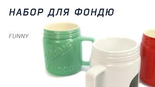 Как приготовить сырное фондю? Набор для фондю FUNNY – 27.ua