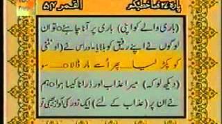 quran para 27 of 30 recitation tilawat with urdu translation and video