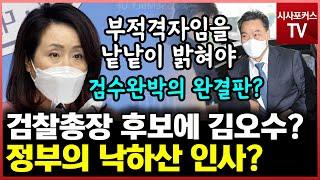 """전주혜 """"김오수 검찰총장 후보자 지명?...'…"""