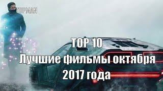 TOP 10 Лучшие фильмы октября 2017 года