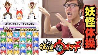【妖怪ウォッチ】妖怪体操アプリやってみた!【ヒカキンゲームズ】 thumbnail