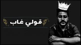 احمد كامل  - قولي غاب -Ahmed Kamel - 2oly ghap الاغنية كاملة بالكلمات