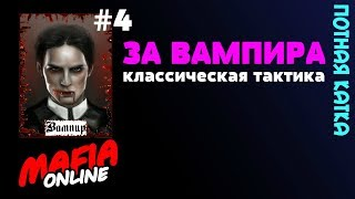 За Вампира #4 – Мафия Онлайн