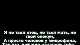 Eminem Stimulate [русский перевод]